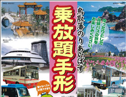 鳥取藩のりあいばす乗り放題手形