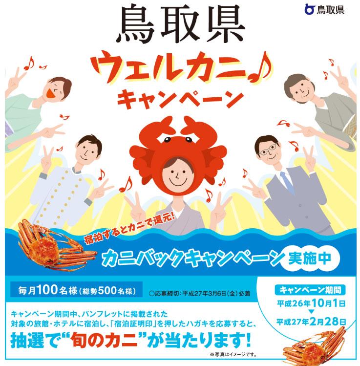 『鳥取県ウェルカニキャンペーン』がスタートしました!!(平成26年10月1日(水)から平成27年2月28日(土)まで)