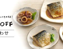 [今月のイチオシ]糖質OFF詰合せ(4種類入)1,350円