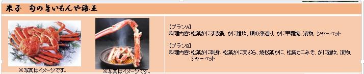 鳥取県へカニを食べに行こう!お得なプランをご紹介します!