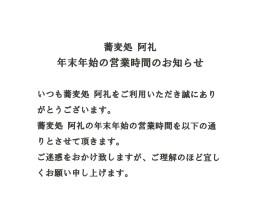 【阿礼】営業時間変更のお知らせ