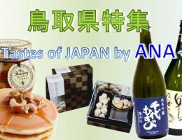 鳥取県を特集~Tastes of JAPAN by ANA~
