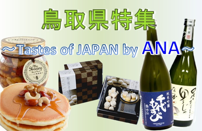 鳥取県を特集~Tastes of JAPAN by ANA~