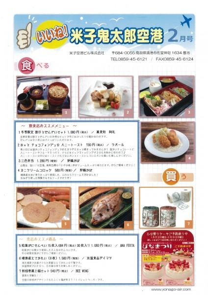 空港情報誌「いいね!!米子鬼太郎空港」【2月号】を発行しました!!