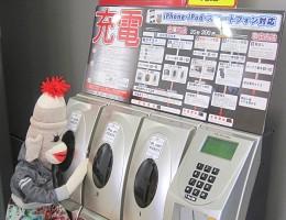 【空港情報】館内の携帯充電器(有料)