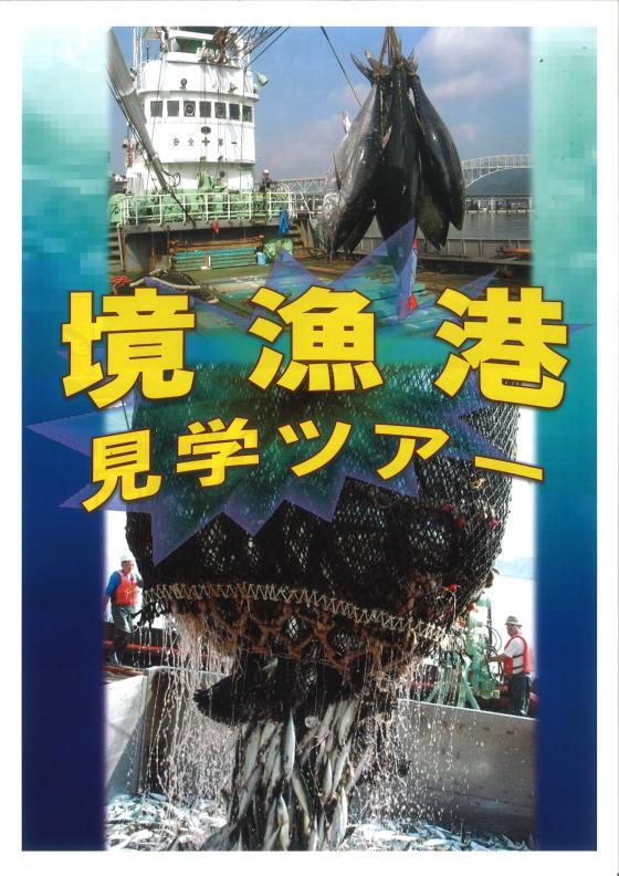 境漁港ツアー