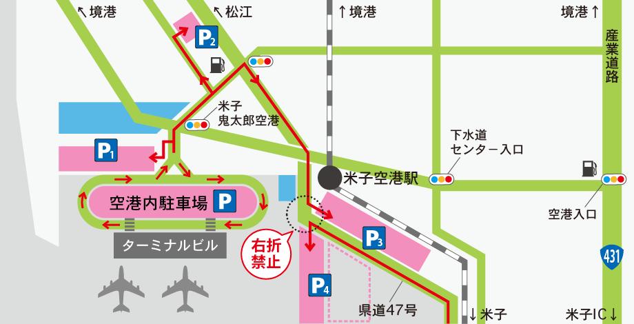 【空港情報】Ⓟ駐車場が・・・