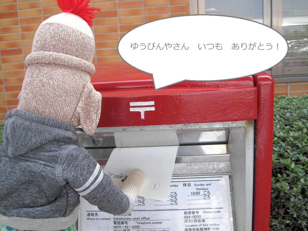 【空港情報】郵便ポストこちらにあります!!