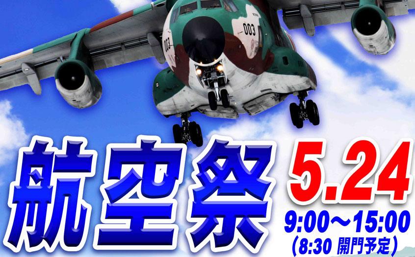 平成27年度美保基地航空祭の開催決定!!