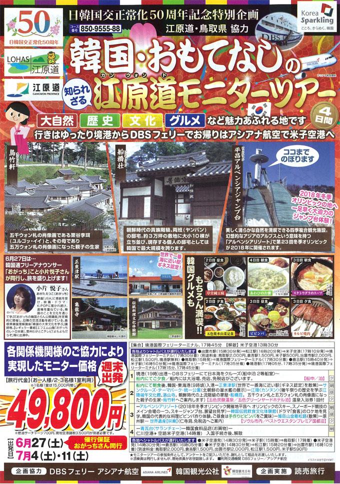 韓国おもてなしの江原道モニターツアー