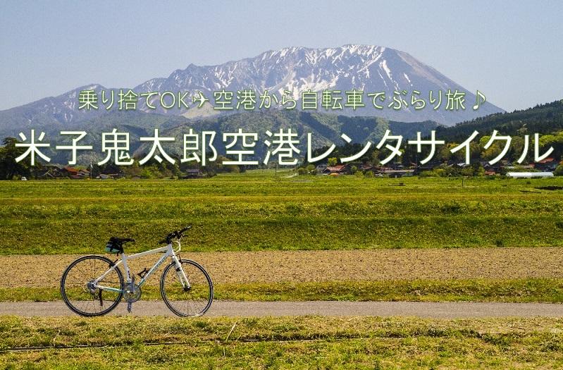 『米子鬼太郎空港レンタサイクル』始めました♪