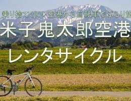 『米子鬼太郎空港レンタサイクル』空港に到着して、すぐ、総合案内所でご用意しています!