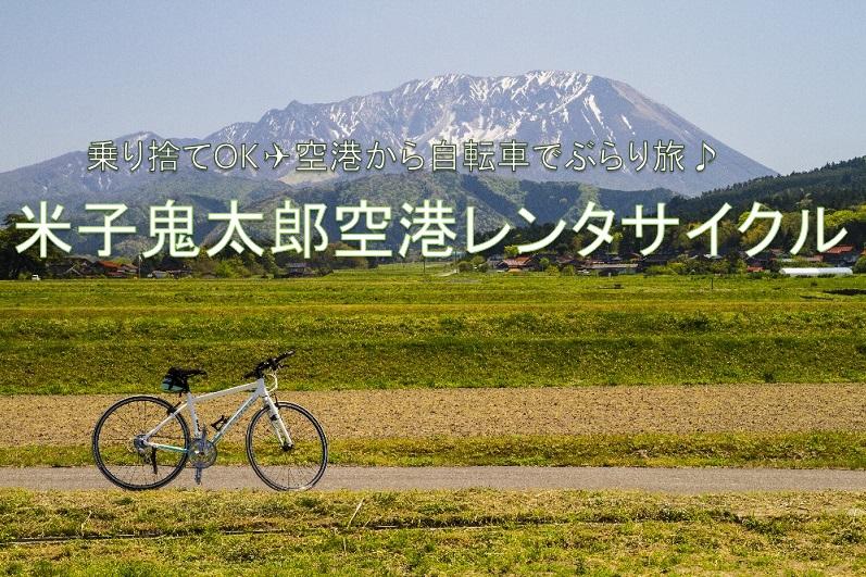 【お知らせ】『米子鬼太郎空港レンタサイクル』始めました♪