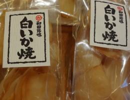 白いか焼(和田珍味)