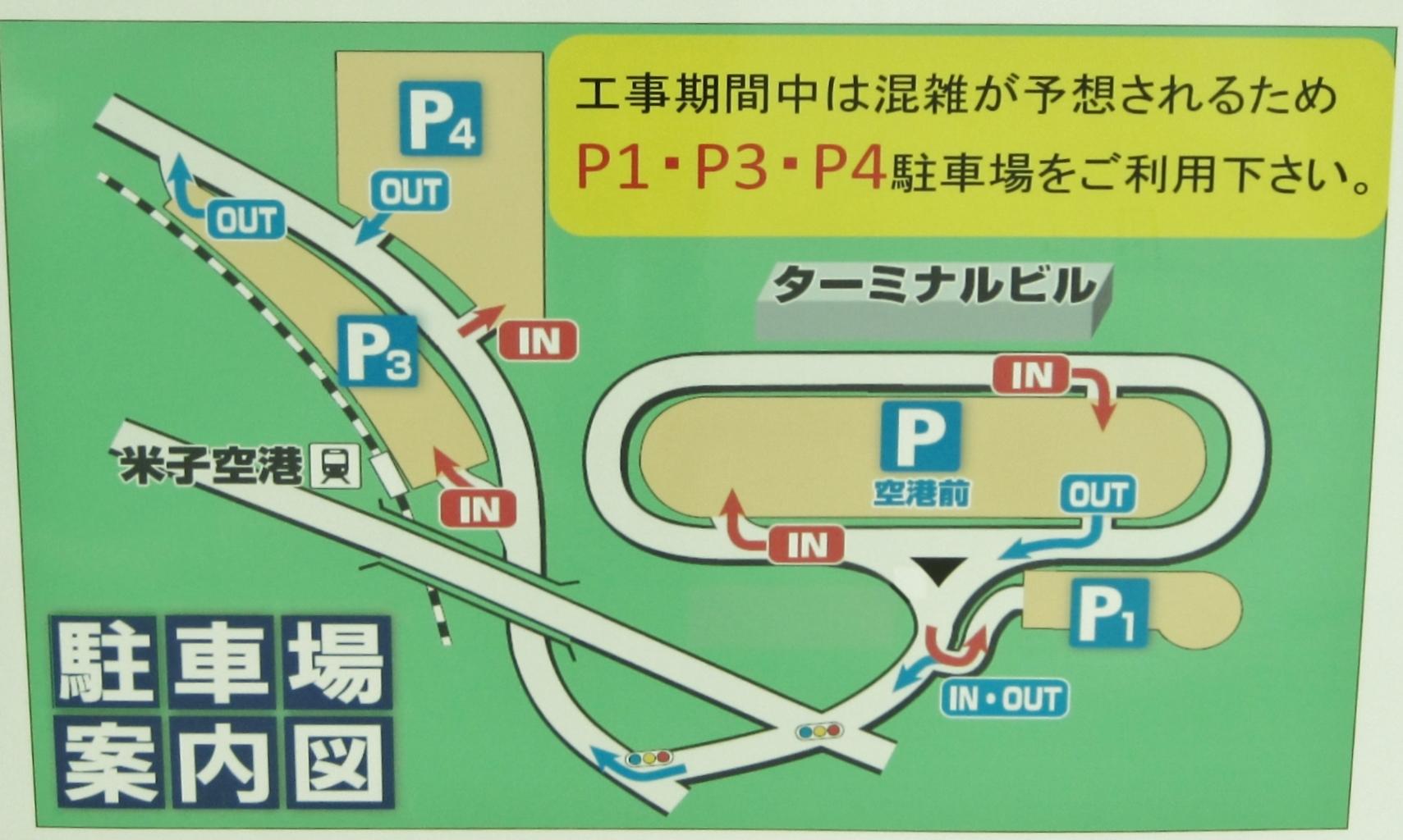 【米子鬼太郎空港】空港前駐車場における工事のお知らせ