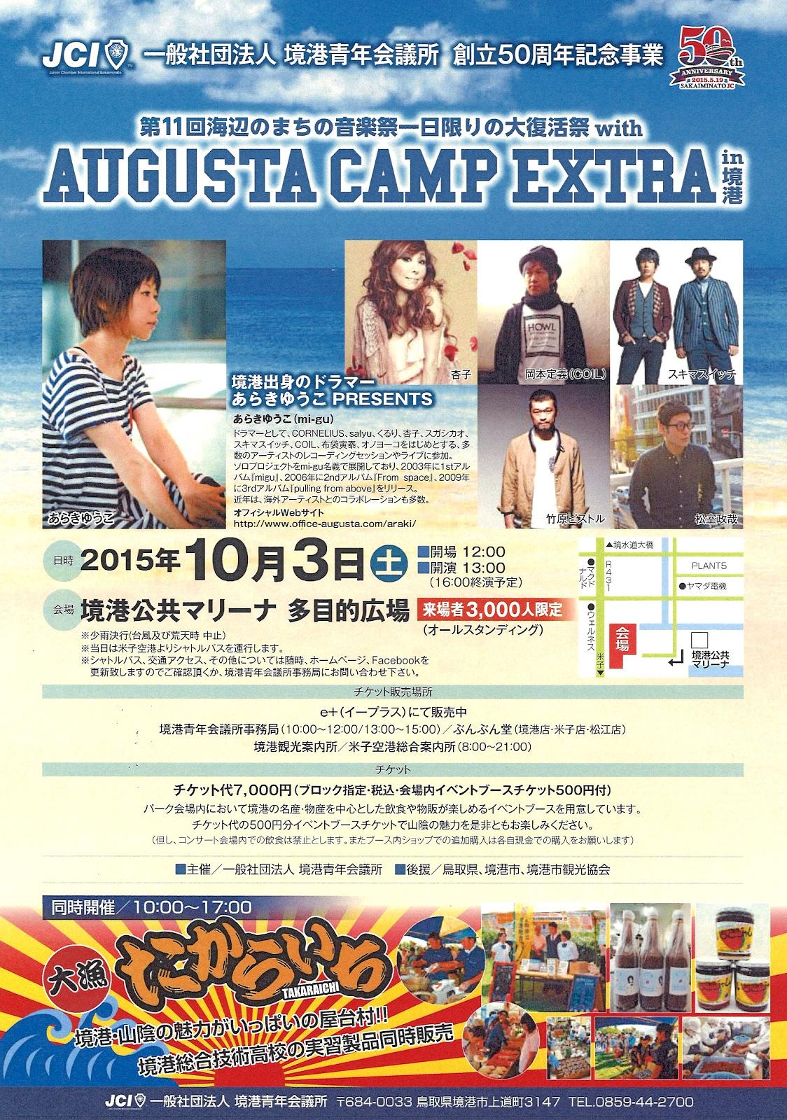 【第11回海辺のまちの音楽祭(AUGUSTA CAMP EXTRA in 境港)】