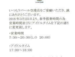 【ラバール米子空港店】3/25よりアイドルタイムを以下の通り頂きます。