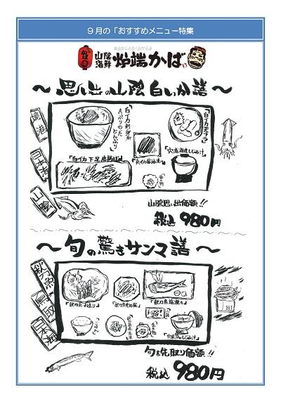 米子空港情報誌9月号(裏)s