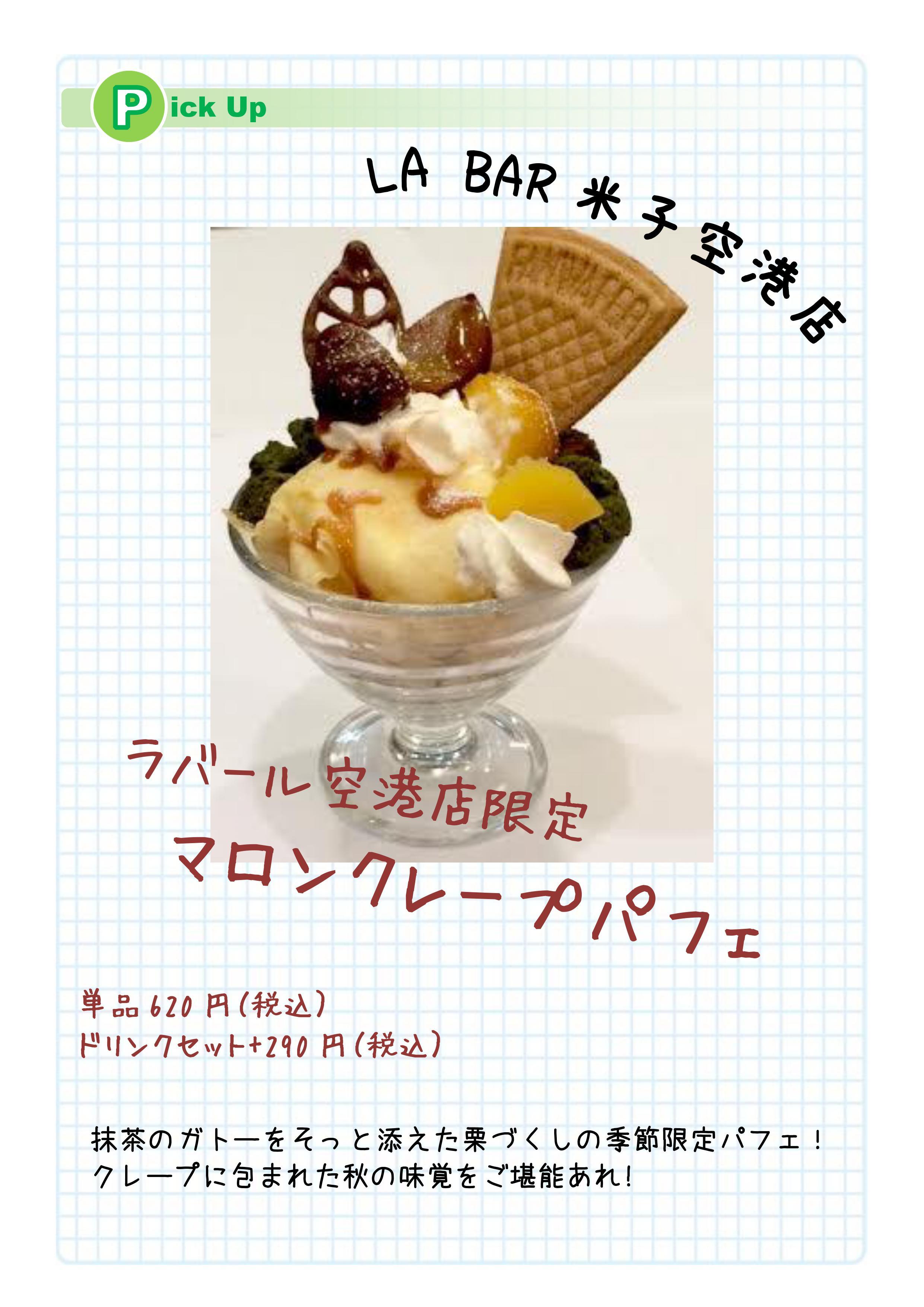 米子空港情報誌10月号(裏)