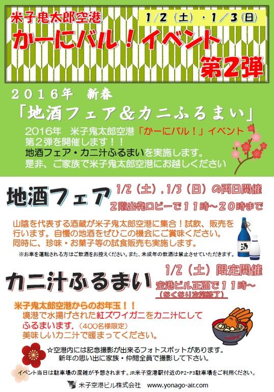 2016年 新春 「地酒フェア&カニふるまい」
