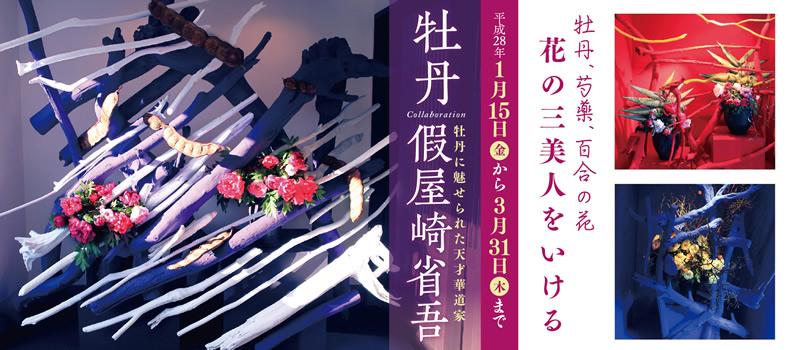 牡丹×假屋崎省吾 ~花の三美人をいける~