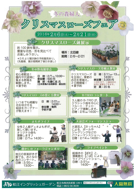 クリスマスローズフェア【松江イングリッシュガーデン】