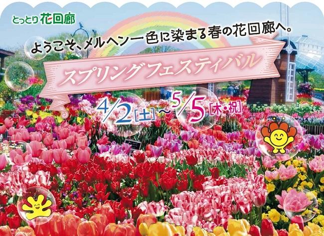 とっとり花回廊  ~花の魔法にかかっておとぎ話の世界へ~