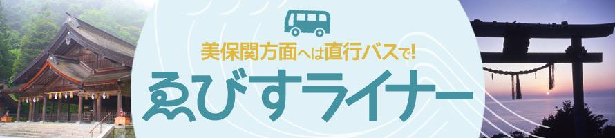 【ゑびすライナー】ゴールデンウィークの運行が決定!!