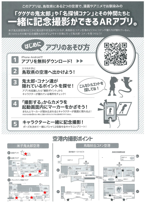 鬼太郎・コナンを探せ!AR記念写真スマートフォンアプリ登場!