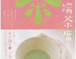 お堀端茶席2016 【4/29(金)~5/8(日)】