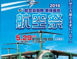 5/29(日)航空祭の松江行き空港連絡バスについて