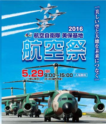 「美保基地 航空祭2016」プログラム決定!