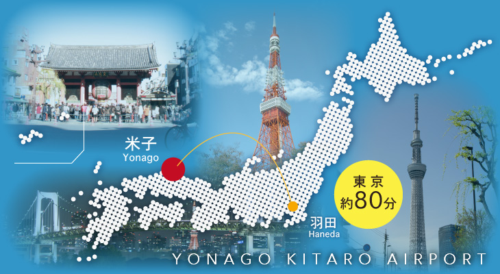 東京羽田線