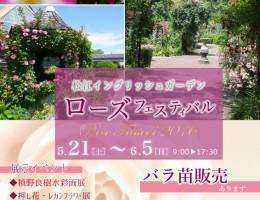 松江イングリッシュガーデン ローズフェスティバル