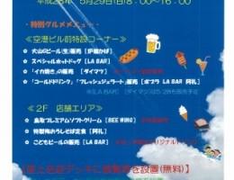 【イベント情報】米子鬼太郎空港*春フェスタ!!