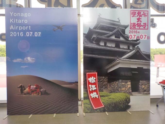 上海吉祥航空チャーター便!記念撮影スポット登場♪