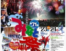第71回 みなと祭  7/24(日)