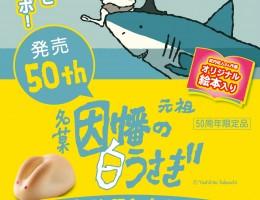 [今月のイチオシ]50周年記念パッケージ 因幡の白うさぎ  1,200円