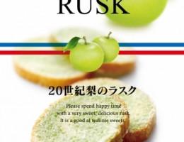 〔今月のイチオシ〕二十世紀梨ラスク(2枚×12袋入り)1,080円