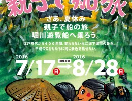 夏休み「親子で船旅2016」を堀川遊覧船で開催!!