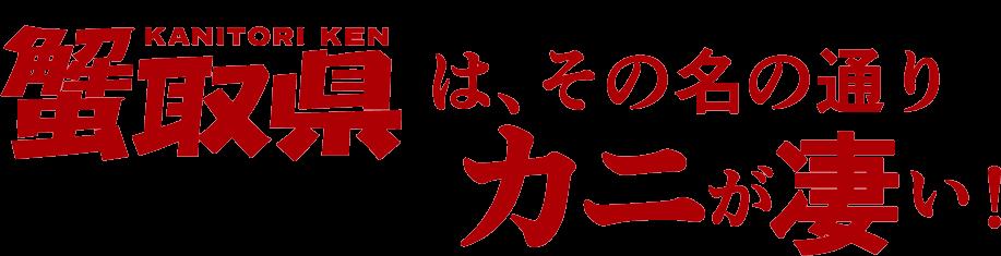 蟹取県 ウェルカニキャンペーン!