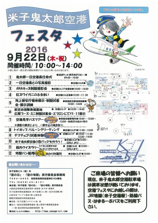 米子鬼太郎空港フェスタ2016開催!