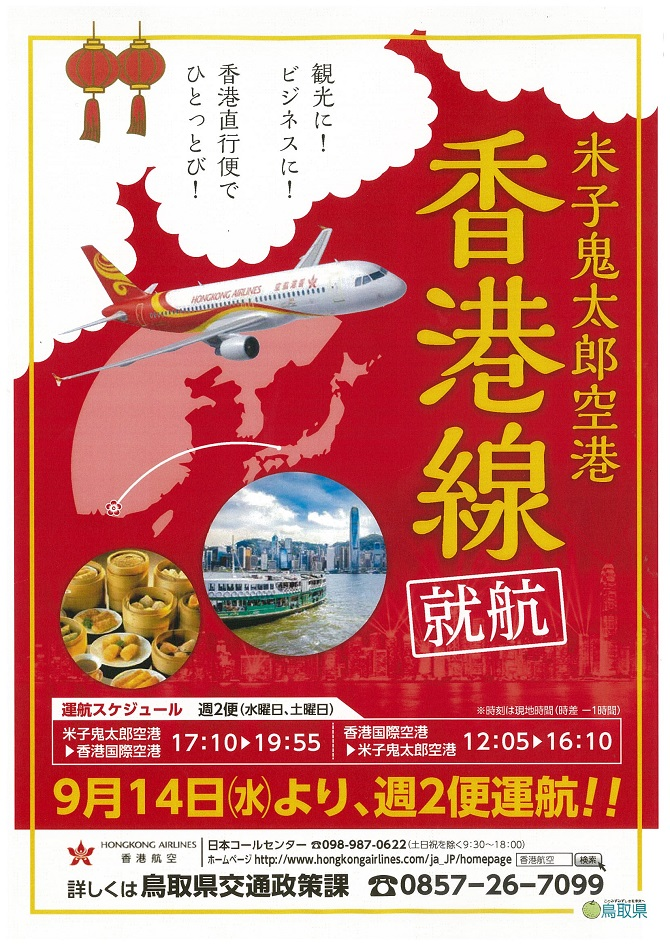 9月14日(水)より米子ー香港線いよいよ就航!!