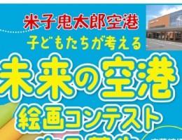 米子鬼太郎空港 「未来の空港」絵画コンテスト入賞者発表