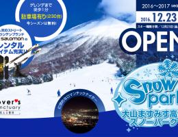 【オープンのお知らせ】 大山ますみず高原 ~SNOW PARK~