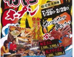かに小屋2017開催!1月28日(土)〜2月28日(火)