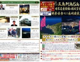 フジドリームエアラインズ(FDA)米子鬼太郎空港発~五島列島の旅~