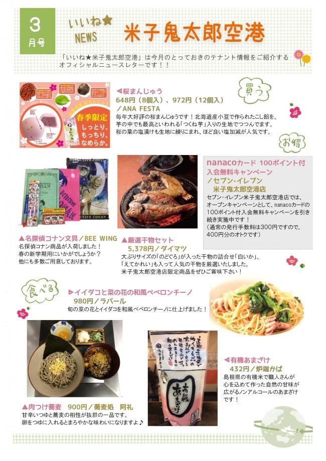 いいね!!米子鬼太郎空港 【3月号】を発行しました!!
