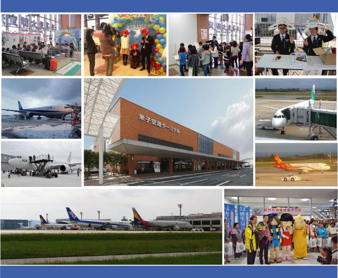 【採用情報】米子空港で一緒に働きませんか♪ 正社員募集