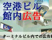 米子鬼太郎空港ターミナルビル 『館内広告のご案内』